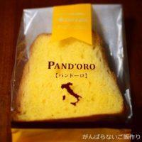 ドンクのパンドーロ