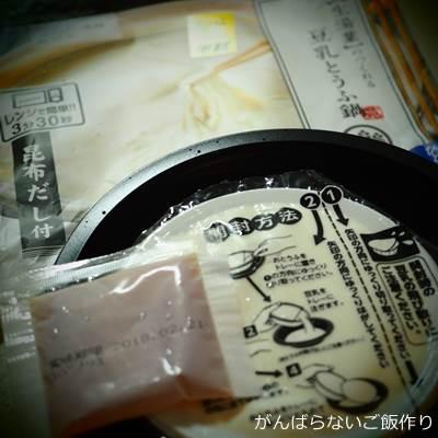 相模屋 生湯葉のつくれる豆乳とうふ鍋