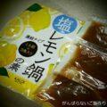 【塩レモン鍋の素(カルディ)】を利用した一人鍋