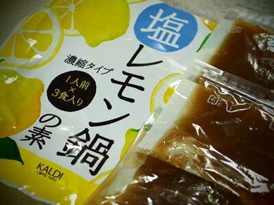 カルディ 塩レモン鍋の素