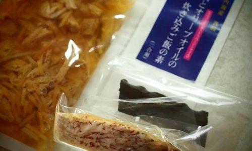 真鯛とオリーブオイルの炊き込みご飯の素