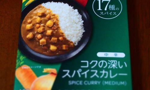 ヤマモリ matsukiyo コクの深いスパイスカレー中辛