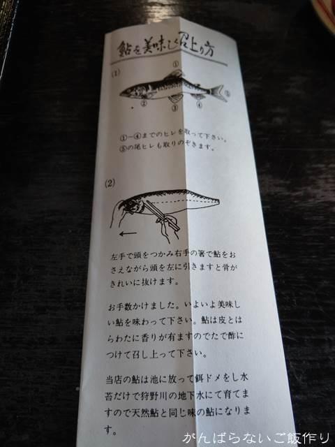 割り箸の包み紙