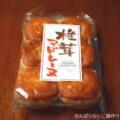 伊豆土産☆三芳屋製菓【椎茸マドレーヌ】を食べてみた