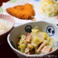 【白菜とベーコンの蒸し煮】簡単料理と献立