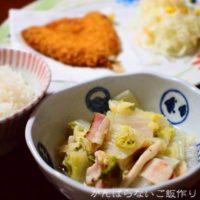 白菜とベーコンの蒸し煮の献立