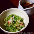 【キュウリとカニカマの胡麻酢和え】簡単料理と献立
