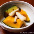 【カボチャとキノコの塩煮】簡単料理と献立