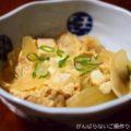 【玉ねぎと豆腐の卵とじ】簡単料理と献立