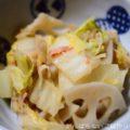 【白菜とレンコンの炒め煮】簡単料理と献立