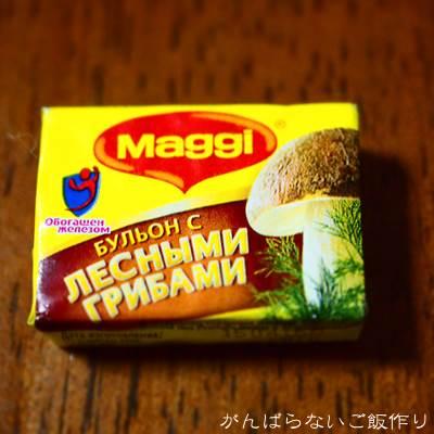 ロシア版マギーブイヨン