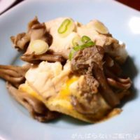 舞茸と豆腐の卵とじ