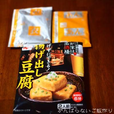 揚げ出し豆腐の素