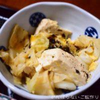 豆腐とキャベツの卵とじ