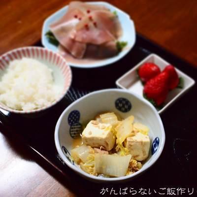 豆腐と白菜とツナの煮物の献立