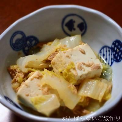 豆腐と白菜とツナの煮物