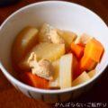 【鶏肉と大根と人参の煮物】簡単料理と献立