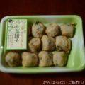 【まるぶん 七草団子】を利用した簡単料理と献立