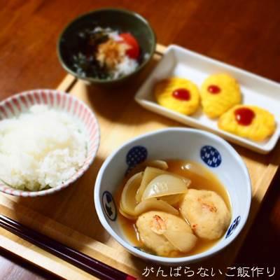 桜えび団子と玉ねぎの煮物の献立