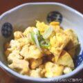 【豆腐と卵の炒め物】簡単料理と献立
