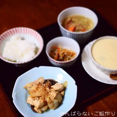 豆腐とネギとマッシュルームの炒め物の献立