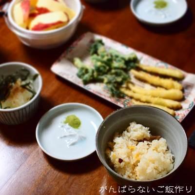 さつまいも釜飯と天ぷらの献立