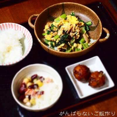 小松菜とツナの卵炒めの献立