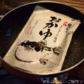 親知らず抜歯後5日目のグルメ食★萩・井上商店【おかゆ(ふぐスープ仕立) 】