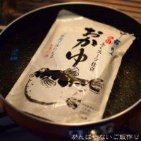 レトルト粥の湯煎