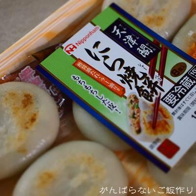 日本ハム にら焼餅