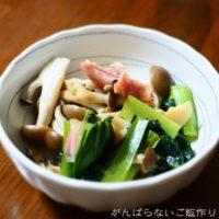 小松菜とベーコンとシメジの炒め物