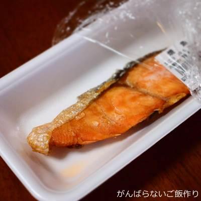 スーパーの焼き鮭