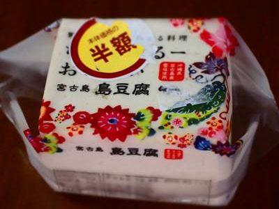 半額の宮古島 島豆腐