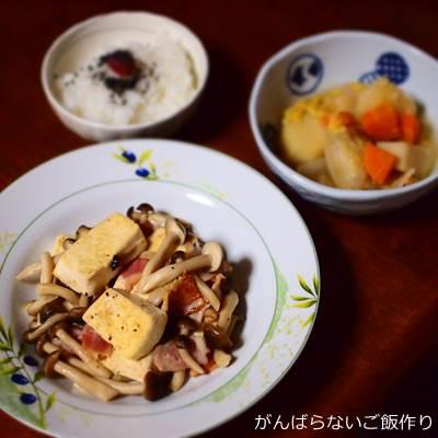島豆腐とシメジのポン酢炒めの献立
