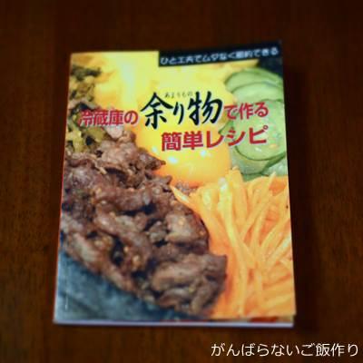 100円ショップで購入したレシピ本