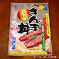 【炭焼さんま丼(近海食品)】を食べた感想と献立