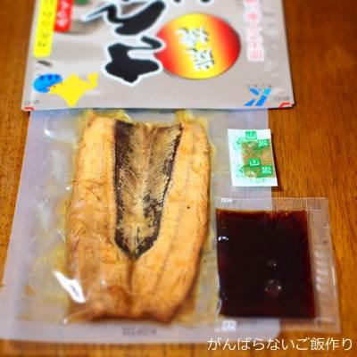 炭焼さんま丼の中身