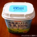 セコマ【北海道とよとみ生乳100%プレーンヨーグルト】を食べた感想