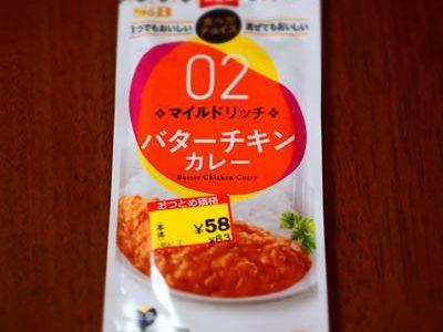 食べ方チョイス バターチキンカレー