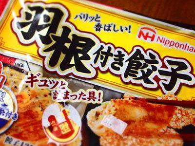 日本ハム 羽根付き餃子