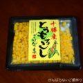 【北海道十勝産 とうもろこし ごはんの素】を利用した献立と食べた感想