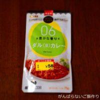 食べ方チョイス ダル(豆)カレー