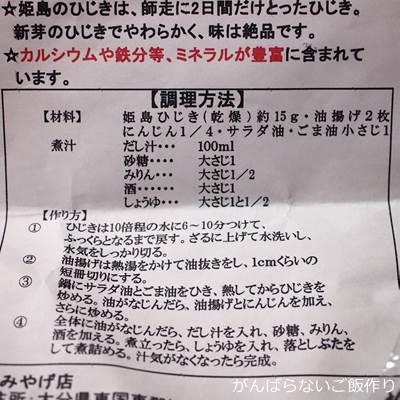 姫島ひじき 調理方法