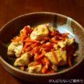 【にんじんと豆腐の炒り煮】簡単料理と献立