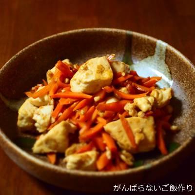 にんじんと豆腐の炒り煮