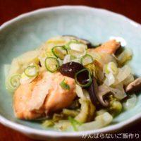 塩鮭と野菜の蒸し焼き