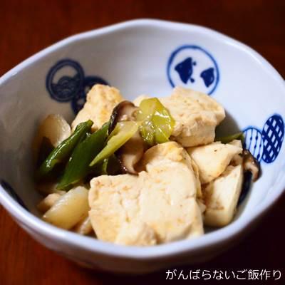 椎茸と長ねぎと豆腐の炒め煮