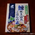 北日本水産物【鰊炊き込みごはんの素】を利用した献立と食べた感想