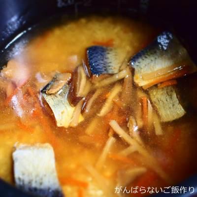 炊飯器に入れたニシンの炊き込みご飯の素