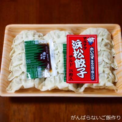チルドの浜松餃子